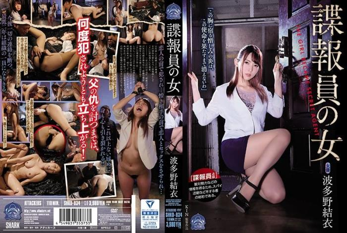 SHKD-834 [Hatano Yui - The Woman Of An Intelligence Worker Yui Hatano] [HD] JAV Porn Video